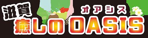滋賀 癒しのオアシス|滋賀・京都 韓国デリヘル/マッサージ ロゴ